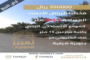 ارض للبيع مخطط الرياض الاحساء